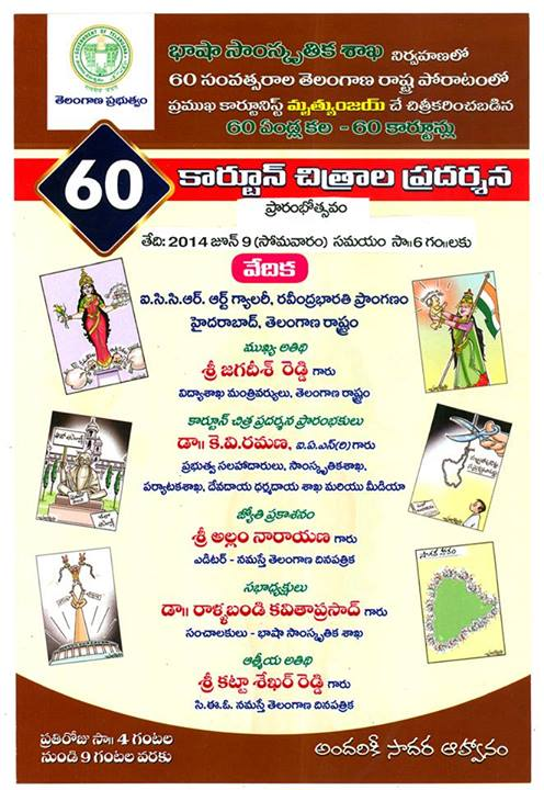 '60 Years of Dream - 60 Cartoons' banner