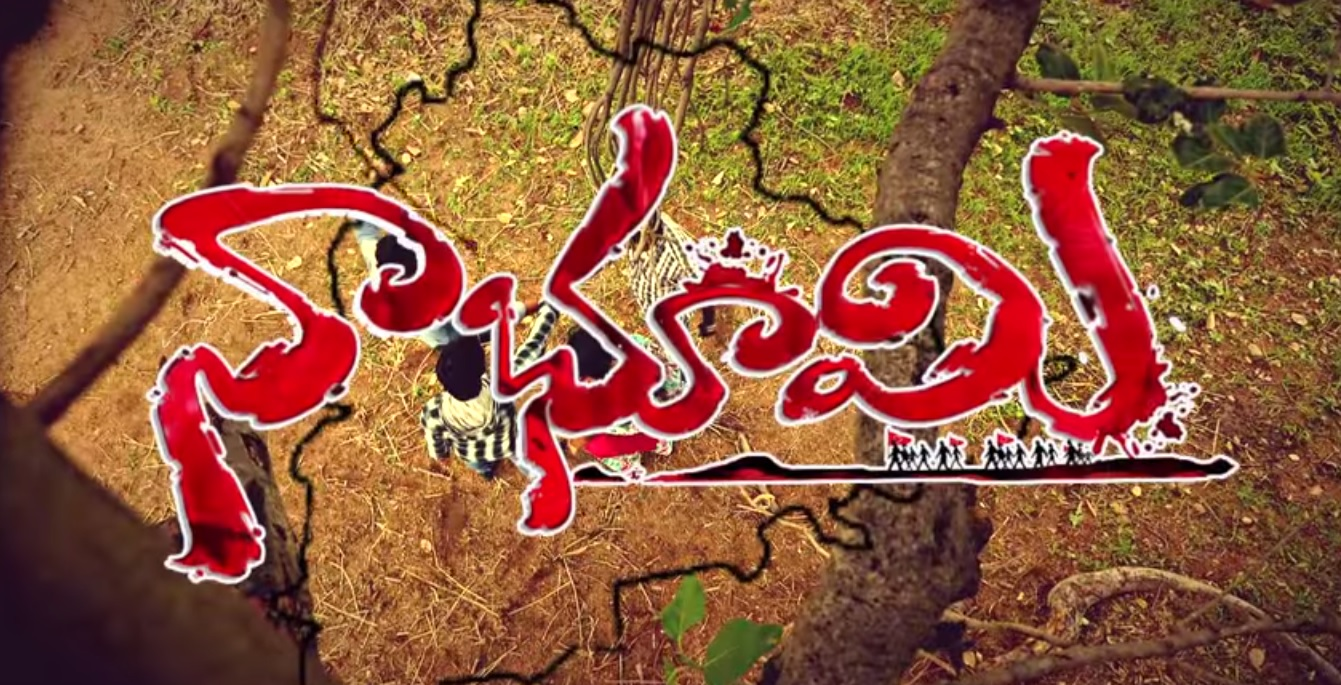 Na Bhoomi-Telangana Movie Trailor-First Look