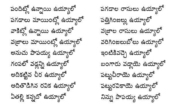 Pandintlo Unnayi - Bathukamma Songs Lyrics